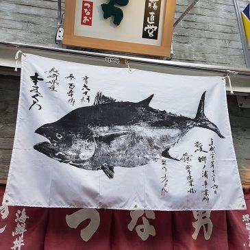 Рыбный рынок Цукидзи. Токио